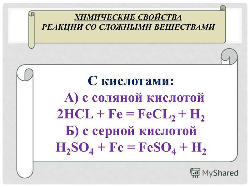 ХИМИЧЕСКИЕ СВОЙСТВА РЕАКЦИИ СО СЛОЖНЫМИ ВЕЩЕСТВАМИ С кислотами: А) с соляной кислотой 2HCL + Fe = FeCL 2 + H 2 Б) с серной кислотой H 2 SO 4 + Fe = FeSO 4 + H 2