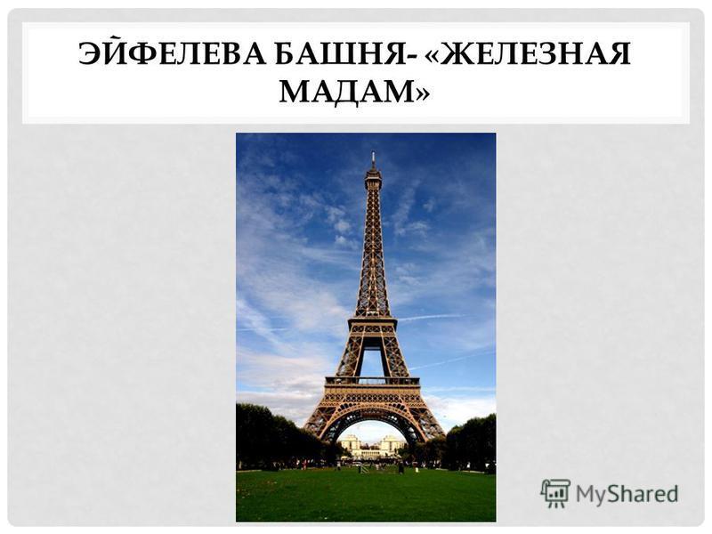 ЭЙФЕЛЕВА БАШНЯ- «ЖЕЛЕЗНАЯ МАДАМ»