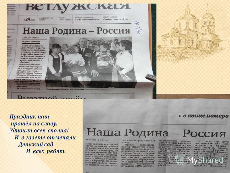 Праздник наш прошёл на славу. Удивили всех сполна! И в газете отмечали Детский сад И всех ребят.