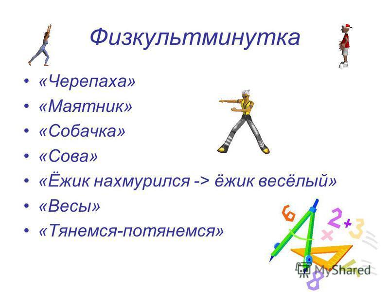 Физкультминутка «Черепаха» «Маятник» «Собачка» «Сова» «Ёжик нахмурился -> ёжик весёлый» «Весы» «Тянемся-потянемся»