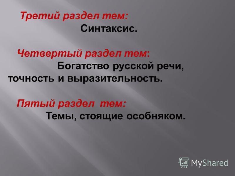 Третий раздел тем: Синтаксис. Четвертый раздел тем: Богатство русской речи, точность и выразительность. Пятый раздел тем: Темы, стоящие особняком.
