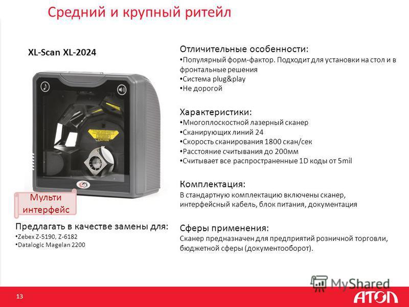 13 XL-Scan XL-2024 Предлагать в качестве замены для: Zebex Z-5190, Z-6182 Datalogic Magelan 2200 Отличительные особенности: Популярный форм-фактор. Подходит для установки на стол и в фронтальные решения Система plug&play Не дорогой Характеристики: Мн