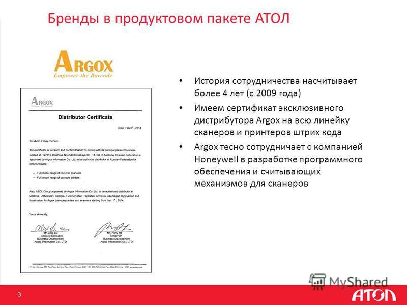 Бренды в продуктовом пакете АТОЛ 3 История сотрудничества насчитывает более 4 лет (с 2009 года) Имеем сертификат эксклюзивного дистрибутора Argox на всю линейку сканеров и принтеров штрих кода Argox тесно сотрудничает с компанией Honeywell в разработ