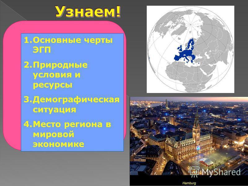 1. Основные черты ЭГП 2. Природные условия и ресурсы 3. Демографическая ситуация 4. Место региона в мировой экономике