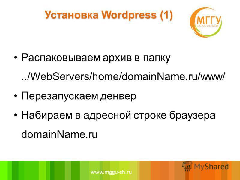 Распаковываем архив в папку../WebServers/home/domainName.ru/www/ Перезапускаем денвер Набираем в адресной строке браузера domainName.ru