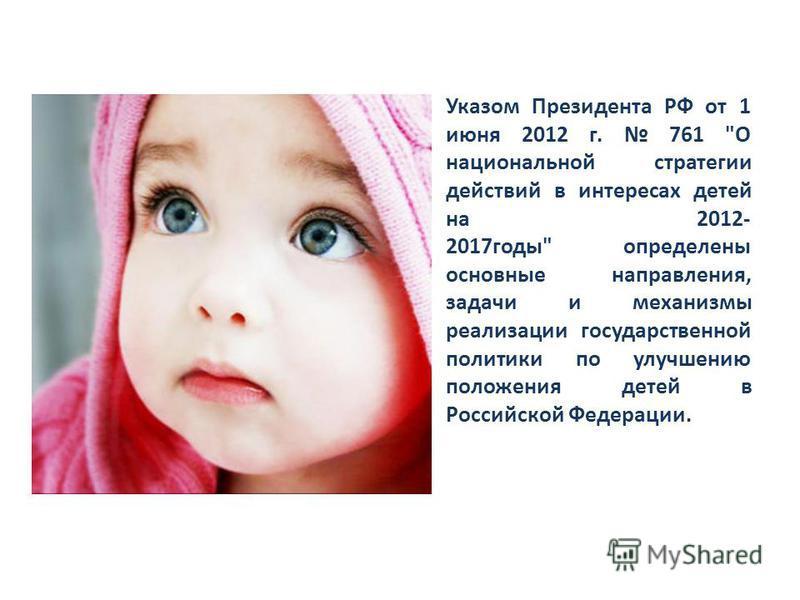 Указом Президента РФ от 1 июня 2012 г. 761