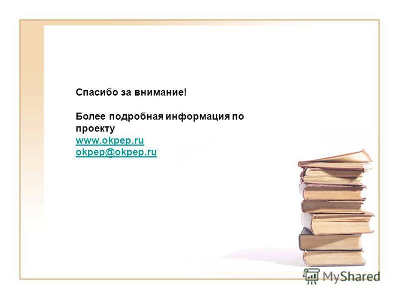 Спасибо за внимание! Более подробная информация по проекту www.okpep.ru okpep@okpep.ru