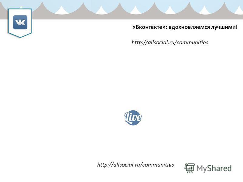 «Вконтакте»: вдохновляемся лучшими! http://allsocial.ru/communities