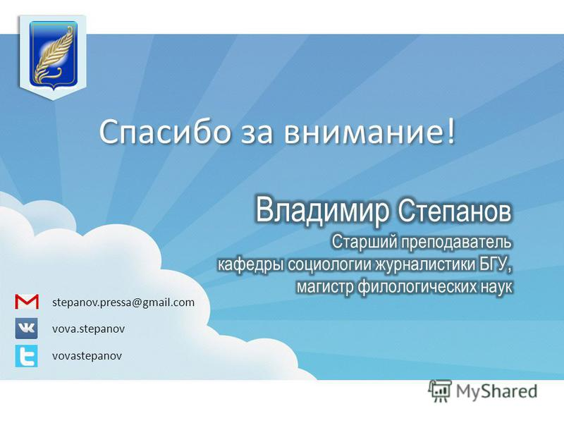 Спасибо за внимание! stepanov.pressa@gmail.com vova.stepanov vovastepanov