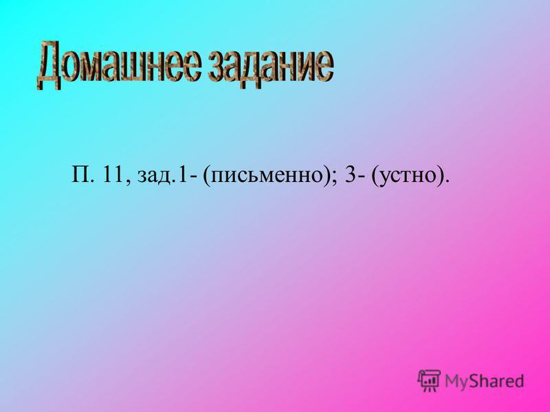 П. 11, зад.1- (письменно); 3- (устно).