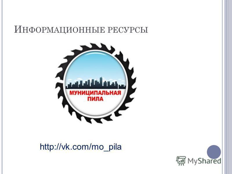 http://vk.com/mo_pila