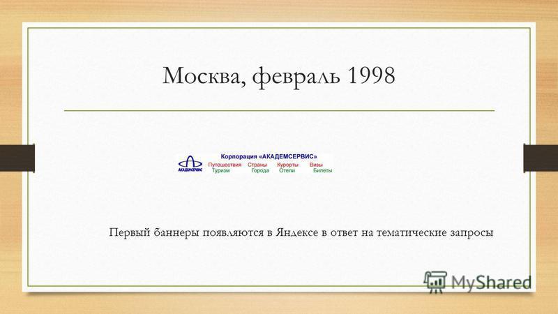 Москва, февраль 1998 Первый баннеры появляются в Яндексе в ответ на тематические запросы