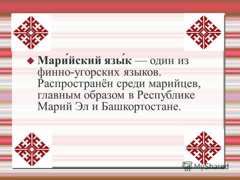 Мари́ейский язы́к один из финно-угорских языков. Распространён среди марийцев, главным образом в Республике Марий Эл и Башкортостане.