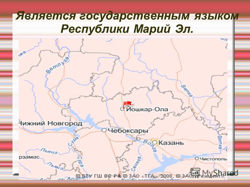 Является государственным языком Республики Марий Эл.