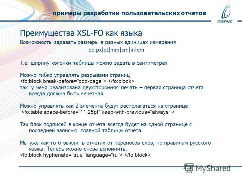 Преимущества XSL-FO как языка Возможность задавать размеры в разных единицах измерения pc|px|pt|mm|cm|in|em Т.е. ширину колонки таблицы можно задать в сантиметрах Можно гибко управлять разрывами страниц так у меня реализована двухсторонняя печать – п