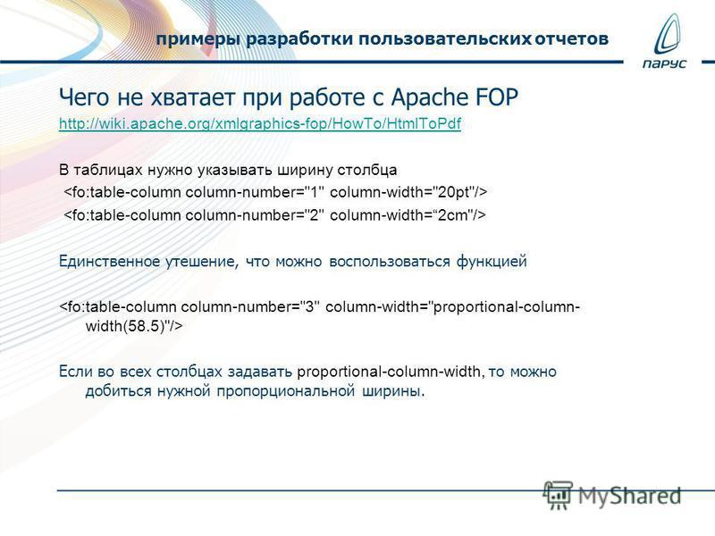 Чего не хватает при работе с Apache FOP http://wiki.apache.org/xmlgraphics-fop/HowTo/HtmlToPdf В таблицах нужно указывать ширину столбца Единственное утешение, что можно воспользоваться функцией Если во всех столбцах задавать proportional-column-widt