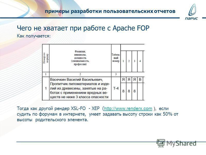 Чего не хватает при работе с Apache FOP Как получается: Тогда как другой рендер XSL-FO - XEP ( http://www.renderx.com ), если судить по форумам в интернете, умеет задавать высоту строки как 50% от высоты родительского элемента. http://www.renderx.com