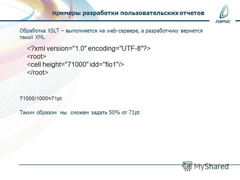 Обработка XSLT – выполняется на web-сервере, а разработчику вернется такой XML 71000/1000=71pt Таким образом мы сможем задать 50% от 71pt примеры разработки пользовательских отчетов