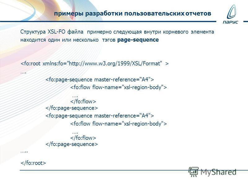 Структура XSL-FO файла примерно следующая внутри корневого элемента находится один или несколько тэгов page-sequence …. …. …. ….. примеры разработки пользовательских отчетов