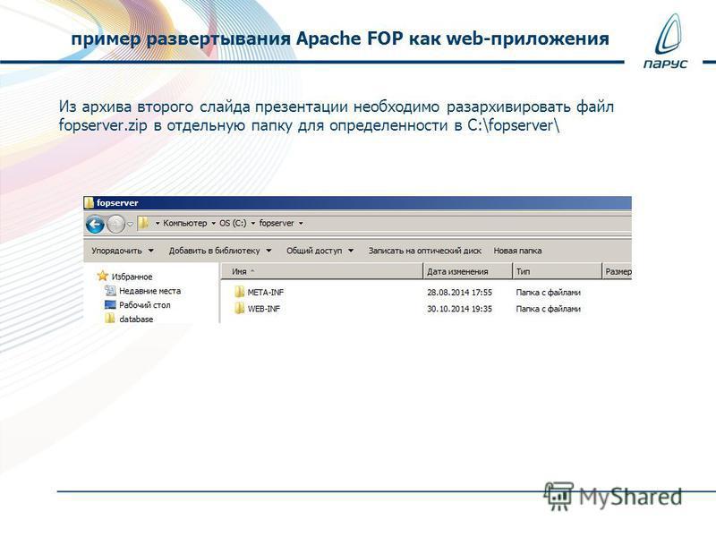 Из архива второго слайда презентации необходимо разархивировать файл fopserver.zip в отдельную папку для определенности в C:\fopserver\ пример развертывания Apache FOP как web-приложения