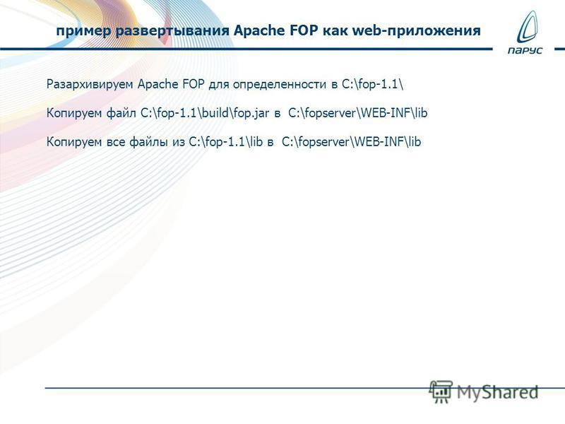 Разархивируем Apache FOP для определенности в C:\fop-1.1\ Копируем файл C:\fop-1.1\build\fop.jar в C:\fopserver\WEB-INF\lib Копируем все файлы из C:\fop-1.1\lib в C:\fopserver\WEB-INF\lib пример развертывания Apache FOP как web-приложения