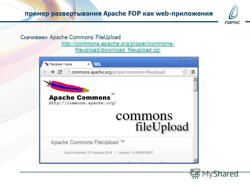 Скачиваем Apache Commons FileUpload http://commons.apache.org/proper/commons- fileupload/download_fileupload.cgi пример развертывания Apache FOP как web-приложения