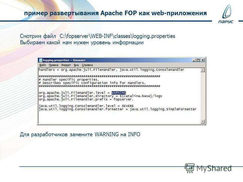 Смотрим файл C:\fopserver\WEB-INF\classes\logging.properties Выбираем какой нам нужен уровень информации Для разработчиков замените WARNING на INFO пример развертывания Apache FOP как web-приложения