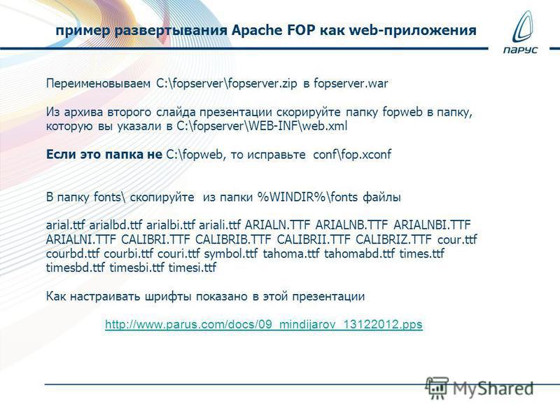 Переименовываем C:\fopserver\fopserver.zip в fopserver.war Из архива второго слайда презентации скорируйте папку fopweb в папку, которую вы указали в C:\fopserver\WEB-INF\web.xml Если это папка не С:\fopweb, то исправьте conf\fop.xconf В папку fonts\