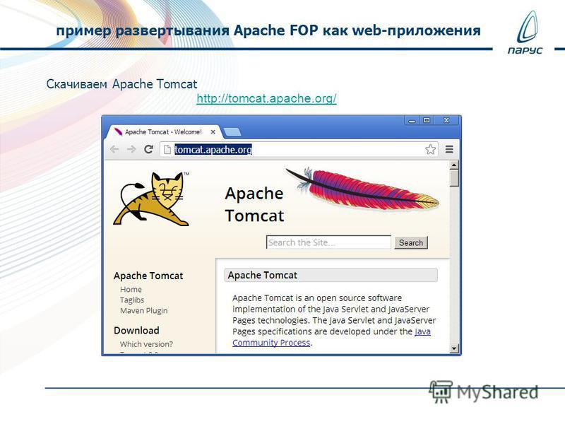 Скачиваем Apache Tomcat http://tomcat.apache.org/ пример развертывания Apache FOP как web-приложения