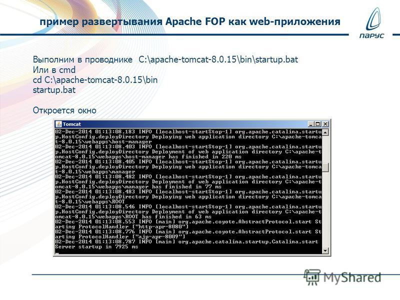 Выполним в проводнике C:\apache-tomcat-8.0.15\bin\startup.bat Или в cmd cd C:\apache-tomcat-8.0.15\bin startup.bat Откроется окно пример развертывания Apache FOP как web-приложения