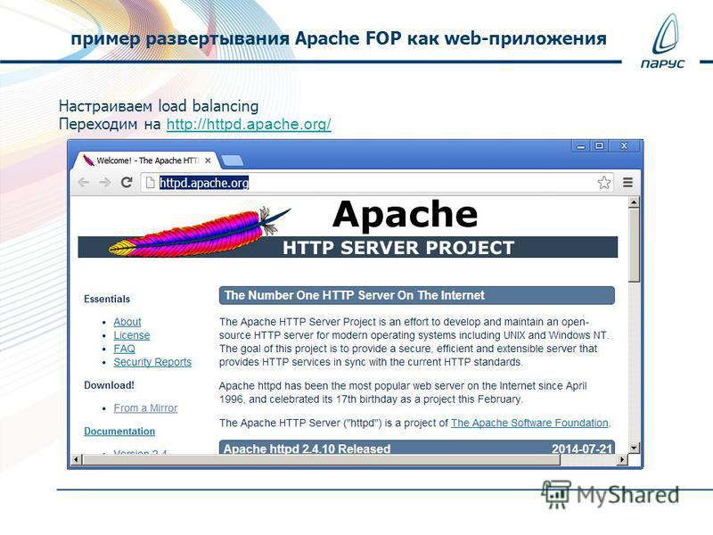 Настраиваем load balancing Переходим на http://httpd.apache.org/ http://httpd.apache.org/ пример развертывания Apache FOP как web-приложения