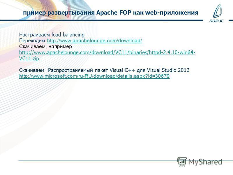 Настраиваем load balancing Переходим http://www.apachelounge.com/download/ http://www.apachelounge.com/download/ Скачиваем, например http://www.apachelounge.com/download/VC11/binaries/httpd-2.4.10-win64- VC11. zip Скачиваем Распространяемый пакет Vis