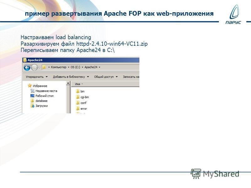 Настраиваем load balancing Разархивируем файл httpd-2.4.10-win64-VC11. zip Переписываем папку Apache24 в C:\ пример развертывания Apache FOP как web-приложения