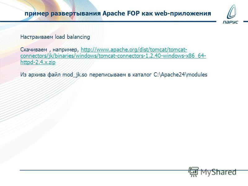 Настраиваем load balancing Скачиваем, например, http://www.apache.org/dist/tomcat/tomcat- connectors/jk/binaries/windows/tomcat-connectors-1.2.40-windows-x86_64- httpd-2.4.x.ziphttp://www.apache.org/dist/tomcat/tomcat- connectors/jk/binaries/windows/