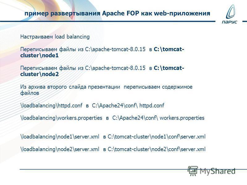 Настраиваем load balancing Переписываем файлы из C:\apache-tomcat-8.0.15 в C:\tomcat- cluster\node1 Переписываем файлы из C:\apache-tomcat-8.0.15 в C:\tomcat- cluster\node2 Из архива второго слайда презентации переписываем содержимое файлов \loadbala