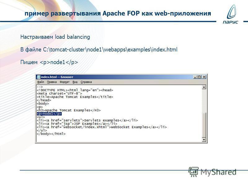 Настраиваем load balancing В файле C:\tomcat-cluster\node1\webapps\examples\index.html Пишем node1 пример развертывания Apache FOP как web-приложения