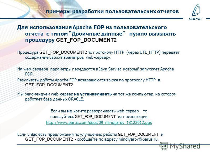 Для использования Apache FOP из пользовательского отчета с типом Двоичные данные нужно вызывать процедуру GET_FOP_DOCUMENT2 Процедура GET_FOP_DOCUMENT2 по протоколу HTTP (через UTL_HTTP) передает содержание своих параметров web-серверу. На web-сервер
