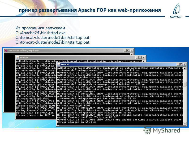 Из проводника запускаем C:\Apache24\bin\httpd.exe C:\tomcat-cluster\node1\bin\startup.bat C:\tomcat-cluster\node2\bin\startup.bat пример развертывания Apache FOP как web-приложения