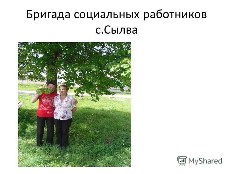 Бригада социальных работников с.Сылва