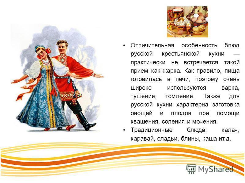 Отличительная особенность блюд русской крестьянской кухни практически не встречается такой приём как жарка. Как правило, пища готовилась в печи, поэтому очень широко используются варка, тушение, томление. Также для русской кухни характерна заготовка