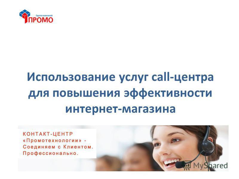 Использование услуг call-центра для повышения эффективности интернет-магазина