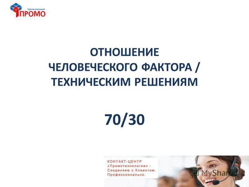 ОТНОШЕНИЕ ЧЕЛОВЕЧЕСКОГО ФАКТОРА / ТЕХНИЧЕСКИМ РЕШЕНИЯМ 70/30