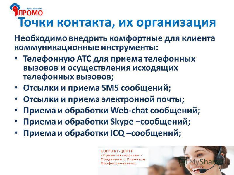 Точки контакта, их организация Необходимо внедрить комфортные для клиента коммуникационные инструменты: Телефонную АТС для приема телефонных вызовов и осуществления исходящих телефонных вызовов; Отсылки и приема SMS сообщений; Отсылки и приема электр