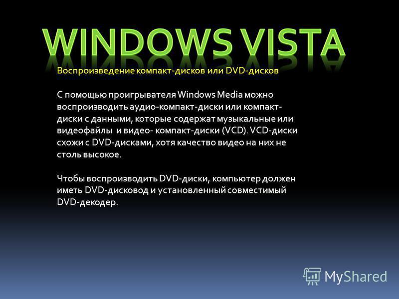 Воспроизведение компакт-дисков или DVD-дисков С помощью проигрывателя Windows Media можно воспроизводить аудио-компакт-диски или компакт- диски с данными, которые содержат музыкальные или видеофайлы и видео- компакт-диски (VCD). VCD-диски схожи с DVD