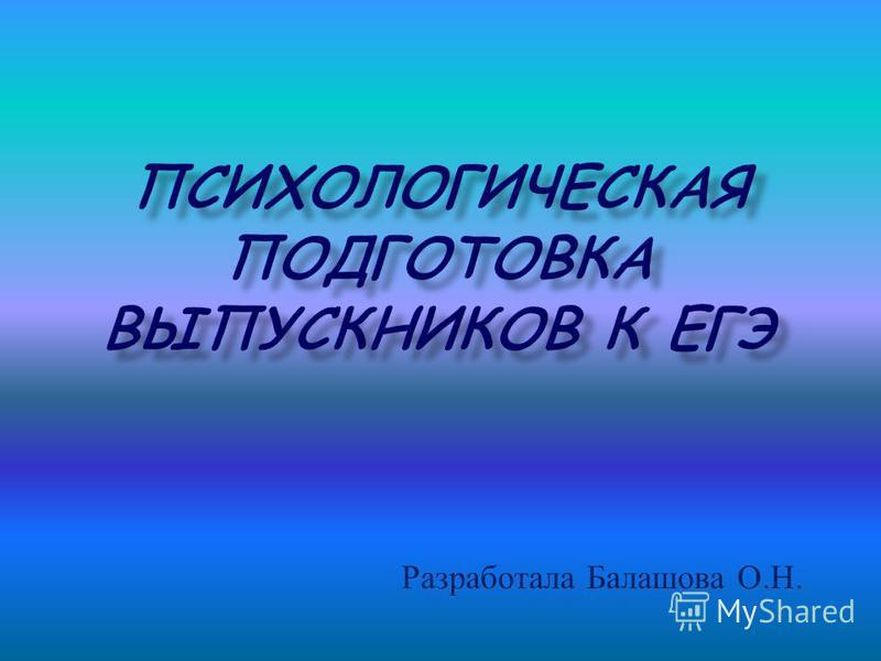 Разработала Балашова О. Н.