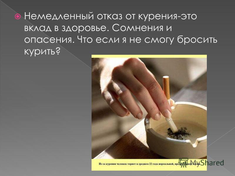 Немедленный отказ от курения-это вклад в здоровье. Сомнения и опасения. Что если я не смогу бросить курить?