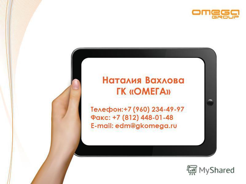 Наталия Вахлова ГК «ОМЕГА» Телефон:+7 (960) 234-49-97 Факс: +7 (812) 448-01-48 E-mail: edm@gkomega.ru