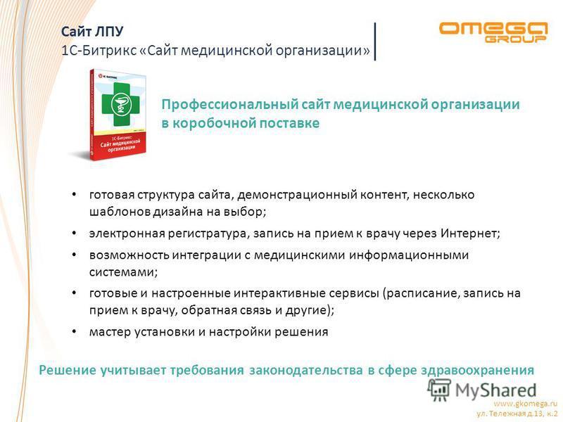 www.gkomega.ru ул. Тележная д.13, к.2 Сайт ЛПУ 1С-Битрикс «Сайт медицинской организации» готовая структура сайта, демонстрационный контент, несколько шаблонов дизайна на выбор; электронная регистратура, запись на прием к врачу через Интернет; возможн