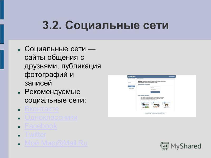 3.2. Социальные сети Социальные сети сайты общения с друзьями, публикация фотографий и записей Рекомендуемые социальные сети: Вконтакте Одноклассники Facebook Twitter Мой Мир@Mail.Ru