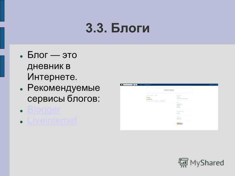 3.3. Блоги Блог это дневник в Интернете. Рекомендуемые сервисы блогов: Blogger Liveinternet